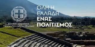 """Συμμετοχή στο πρόγραμμα """"Ολη η Ελλάδα ένας πολιτισμός"""""""