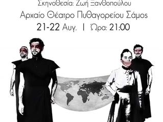 Θεατρική παράσταση «Τα δώρα» | Αρχαίο Θέατρο Πυθαγορείου, Σάμος