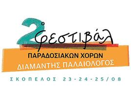 Έσμιξε όλη η Ελλάδα στη Σκόπελο Στο 2ο Φεστιβάλ Παραδοσιακών Χορών Διαμαντής Παλαιολόγος