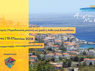 Ανοιχτές οι συμμετοχές για το Αιγαίου Μέθεξις!