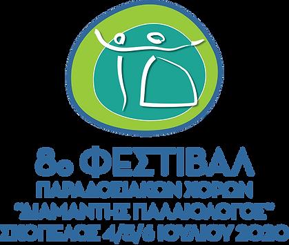 Φεστιβάλ | Dancefestival Skopelos | Ελλάδα