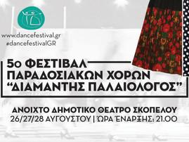 5ο Φεστιβάλ Παραδοσιακών Χορών «Διαμαντής Παλαιολόγος» 26-28 Αυγούστου 2017