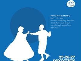 Πρόγραμμα του 7ου Φεστιβάλ