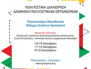 Σεμινάρια και στη Θεσσαλονίκη