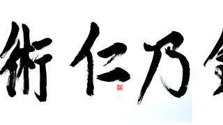 Az akupunktúra emberségesség művészete