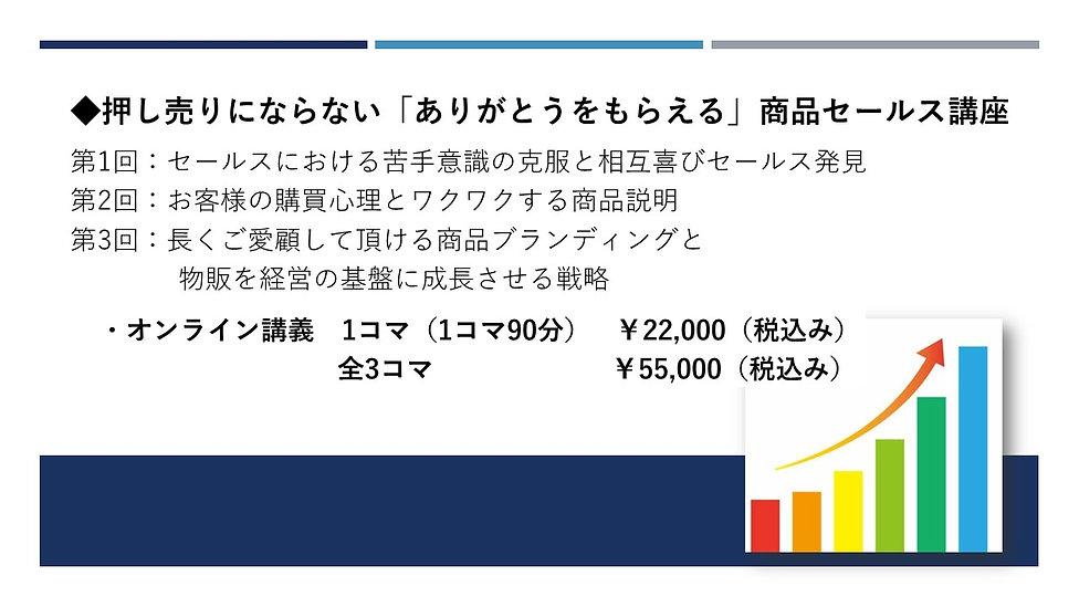 セールス.jpg