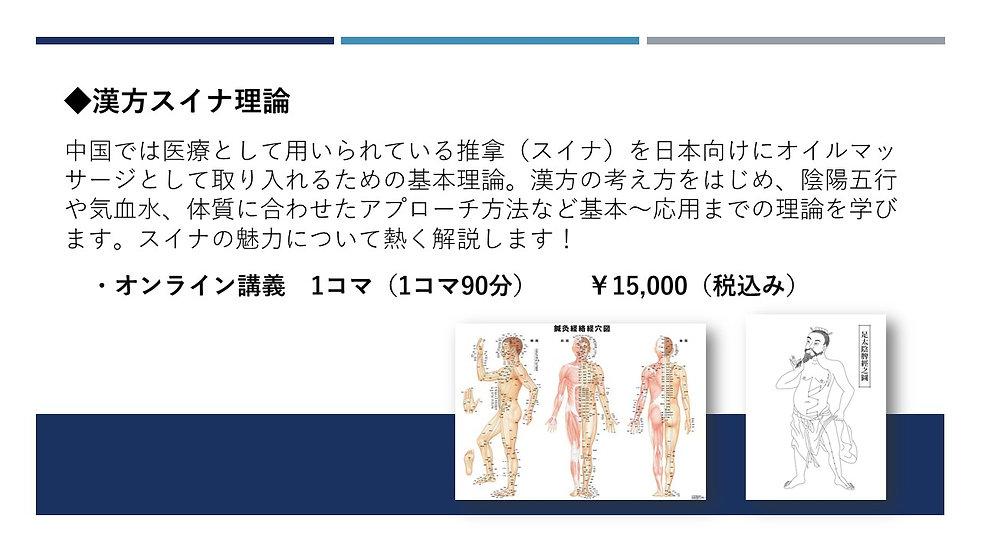 漢方スイナ理論.jpg