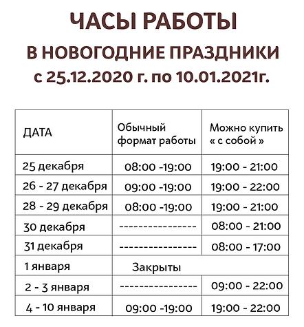 Снимок экрана 2020-12-25 в 19.47.07.png