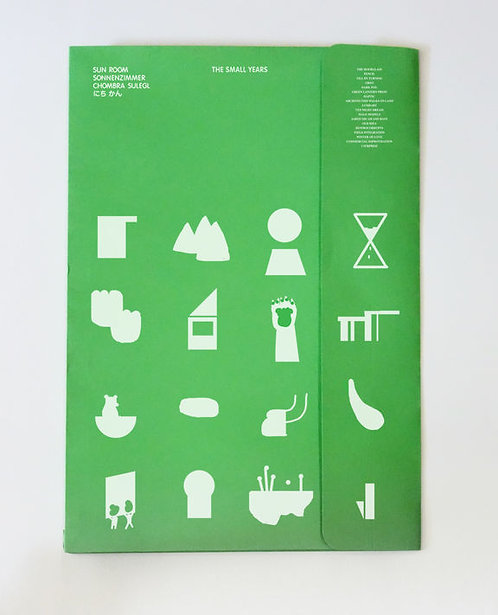 The Small Years: Screen Printed Posters by Sonnenzimmer