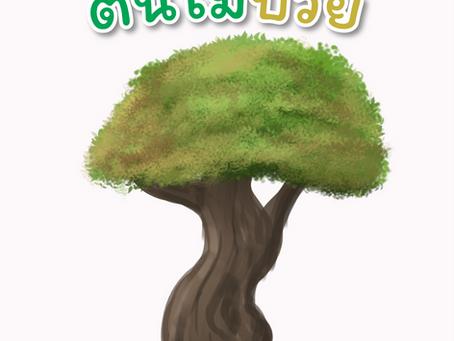 3 สัญญาณ ต้นไม้ป่วย