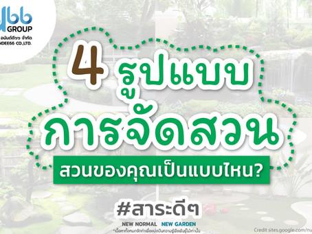 4 รูปแบบ การจัดสวน : สวนของคุณเป็นแบบไหน