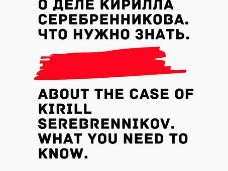 Кирилл Серебренников | Kirill Serebrennikov