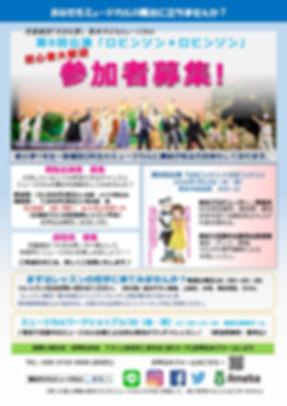 2020賛助募集_1 (1).jpg