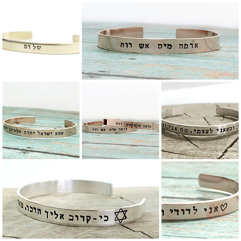 Custom Hebrew Quote Bracelet, Cuff, Sterling Silver, Gold, Rose Gold