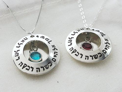 Hebrew Necklace Daughter Shabbat Blessing, Sterling Silver Locket