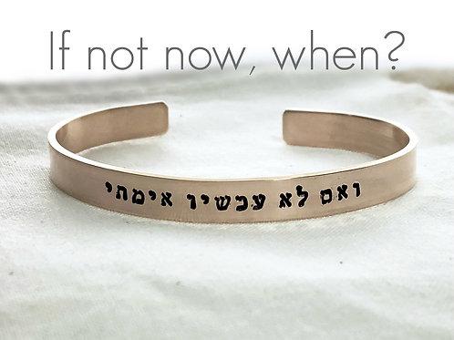 If Not Now When, Rabbi Hillel Hebrew Cuff Bracelet