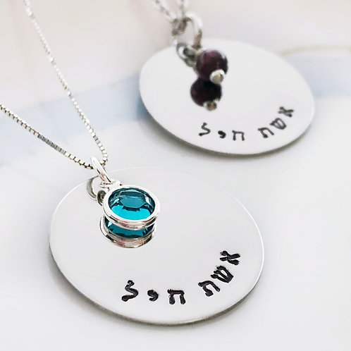 Eshet Chayil Necklace - Hand Stamped Sterling Silver Pendant, Proverbs 31