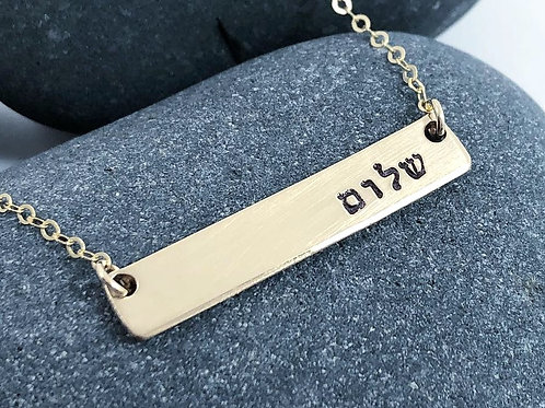 Shalom Bar Necklace - Hebrew Jewelry - Rose Gold, Gold, Sterling Silver
