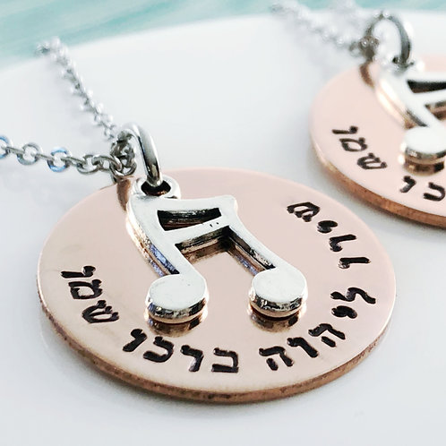 Sing Unto the Lord Hebrew Necklace - Psalm 96.2
