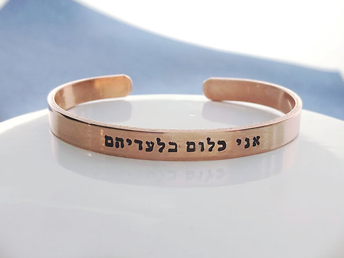Nothing Without Them Hebrew Cuff Bracelet, Sterling, Gold, Rose Gold
