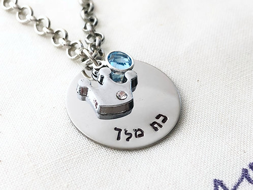 Daughter of the King Necklace Hebrew Bat Melech