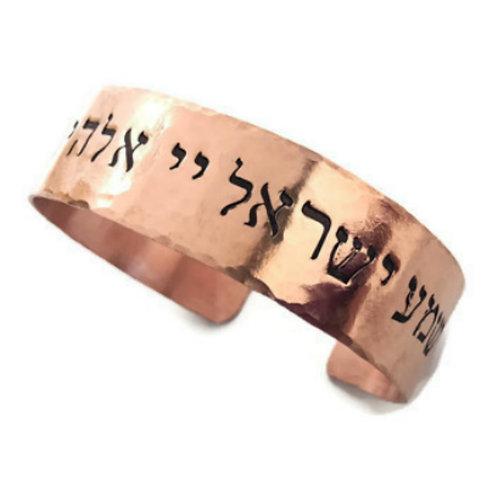 Copper Shema Hebrew Thick Cuff Bracelet