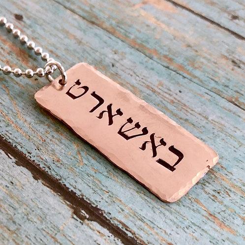Bashert Copper Necklace - Destiny - Yiddish - Hammered, Men's Jewelry