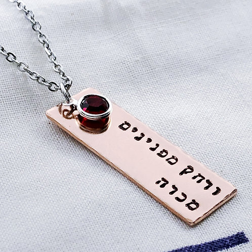More Precious Than Rubies or Pearls  Hebrew Necklace  Proverbs 31