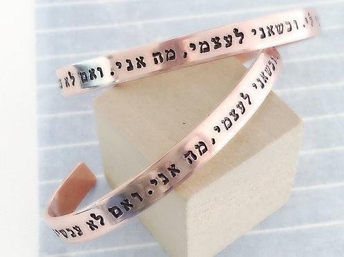 Rabbi Hillel Hebrew Cuff Bracelet, Sterling, Gold, Rose Gold