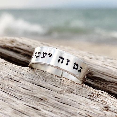 This Too Shall Pass Ring - Hebrew Ring - Gam Zeh Ya'avor