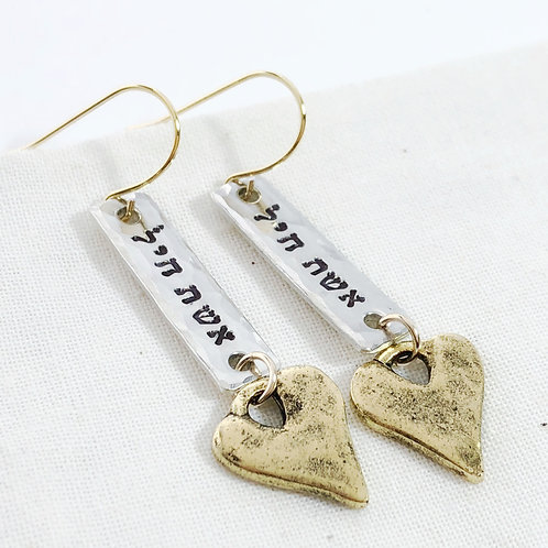 Eshet Chayil - Hebrew Earrings, Gold and Sterling