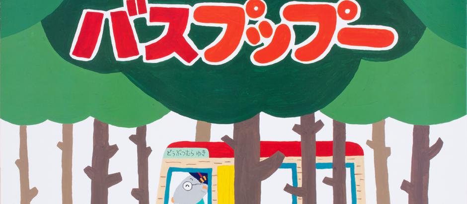 宝くじドリームジャンボ絵本 「みんなをのせてバスプップー」完成!