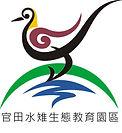 官田水雉生態教育園區logo2.jpg
