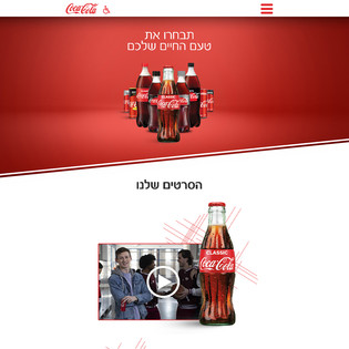 Coca-Cola Choose