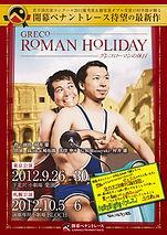グレコローマンの休日-オモテ.jpg