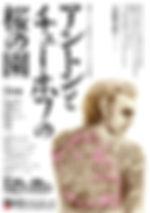 アントンとチェーホフの桜の園_初演オモテ.jpg