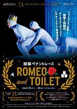 ROMEOandTOILET_2016縦.jpg