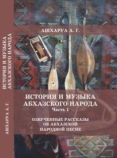 ashkharua_a_ozvuchennye_rasskazy_ob_abha