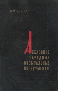 Khashba_I_M_Abkhazskie_narodnye_muzykaln