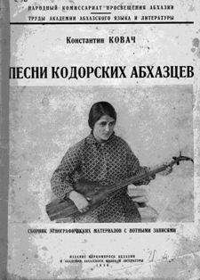 kovatch_k_pesni_kodorskikh_abkhaztsev_19