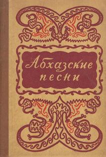 Abkhazskie_pesni_1957_obl.jpg