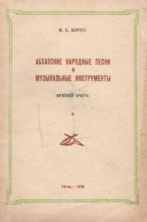 Kortua_I_Abkhazskie_narodnye_pesni_i_muz