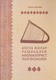 shamba_i_abkhazskaja_narodnaja_pesnja_i_