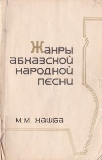 khashba_m_m_zhanry_abkhazskoy_narodnoy_p