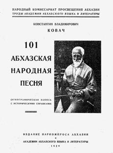 kovatch_k_101_abkhazskaja_narodnaja_pesn