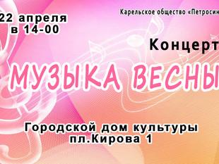 Музыка весны - концерт