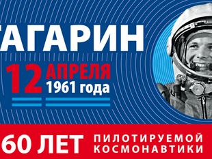 60 лет пилотируемой космонавтики