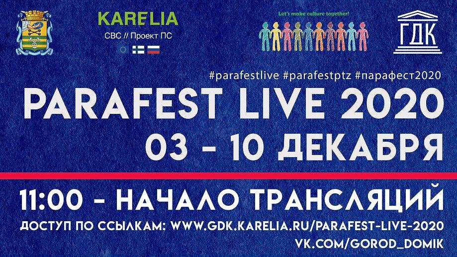 afisha_Parafest_live_2020.jpg