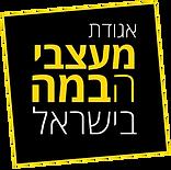לוגו אגודה סופי עברית+מסגרת.png