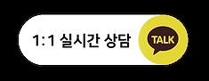실시간상담-01.png